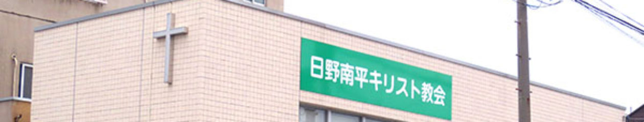 東京フリー・メソジスト日野南平キリスト教会